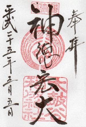 赤い!太鼓谷稲成神社10
