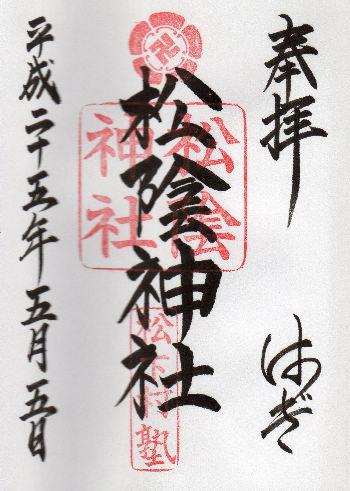 松下村塾と松陰神社2 9