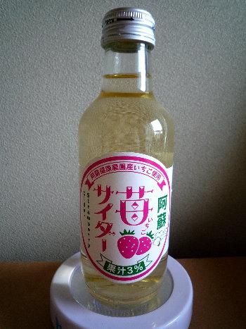 サイダーハンター91・阿蘇苺サイダー