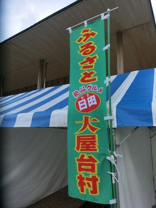 メイドイン日田大博覧会 (5)