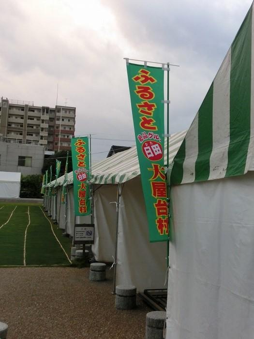 メイドイン日田大博覧会 (2)