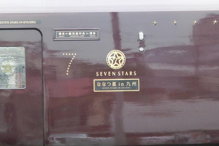 七つ星特別列車 (6)