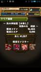 Screenshot_2013-08-05-03-16-53.png