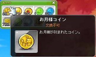 Maple141008_234559.jpg