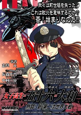 女子高生=五十六=大和 熱闘! 新・第二次世界大戦 Poster