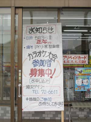 2013高田観桜会 031-1