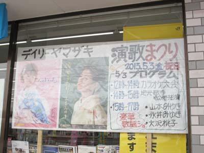 2013高田観桜会 028-1
