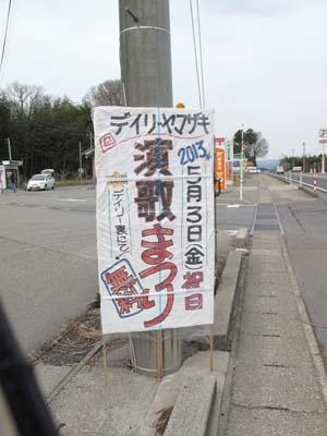 2013高田観桜会 026-1