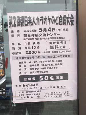 2013高田観桜会 025-1