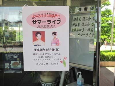 中条グランドホテル2013.6.9 002-1