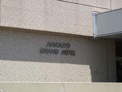 中条グランドホテル2013.6.9 001-1