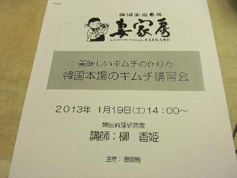 DSCF1164_20140107075422c8c.jpg