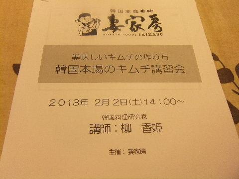 DSCF2164_201401310731032e7.jpg