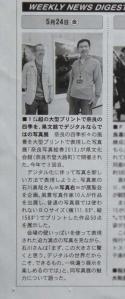 奈良日々新聞