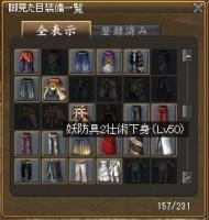 新妖怪防具 ごくり3