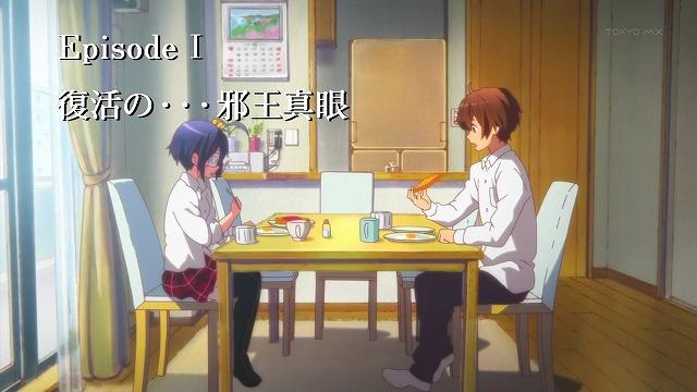 中二病戀 01話7
