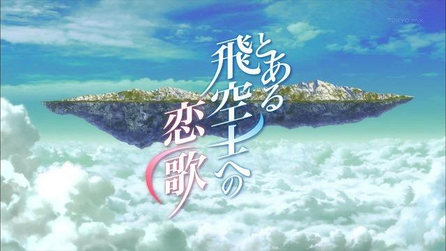 飛空士恋歌 01話2