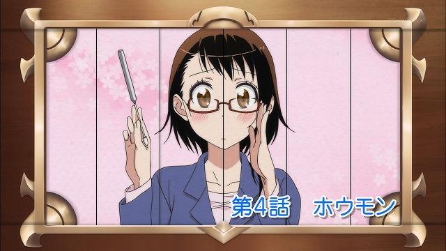 ニセコイ 04話7