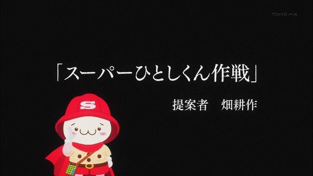 のうりん 04話9