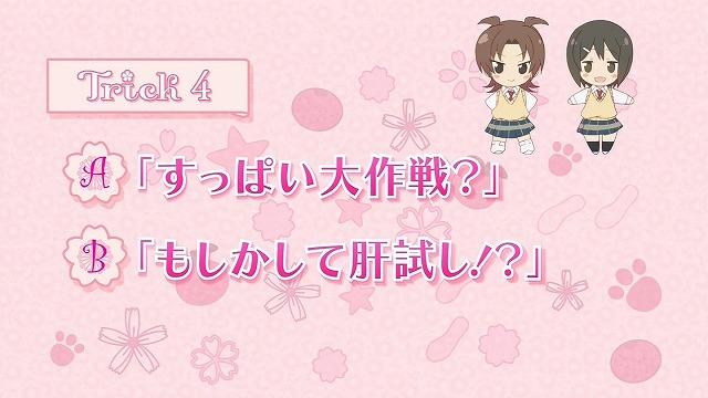 桜Trick 03話47