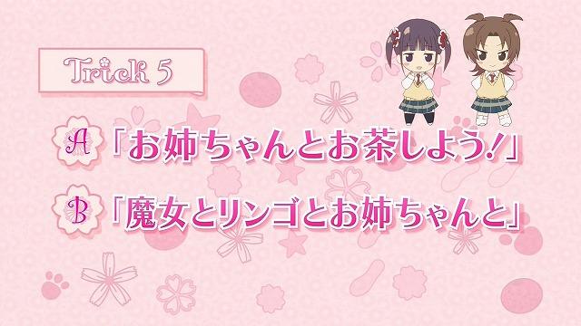 桜Trick 04話49