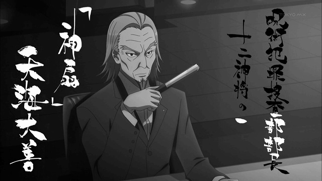 東京レイヴ 13話10