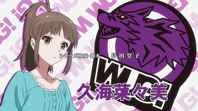 WUG 03話3