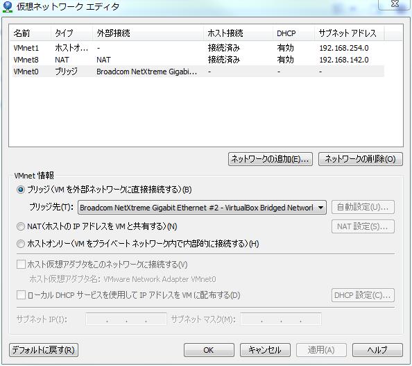 20140925NIC仮想ネットワーク設定