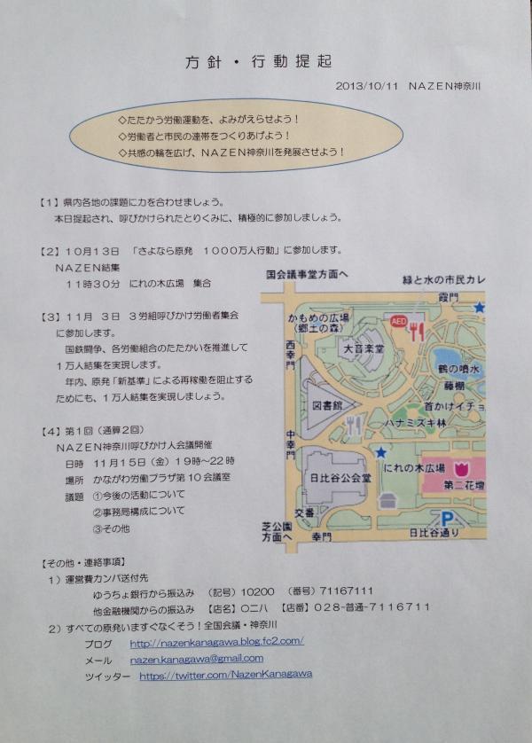 20131011方針行動提起