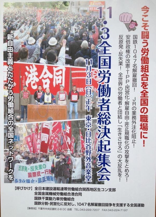 20131103 労働者集会チラシ