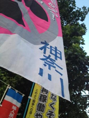 NAZEN神奈川旗