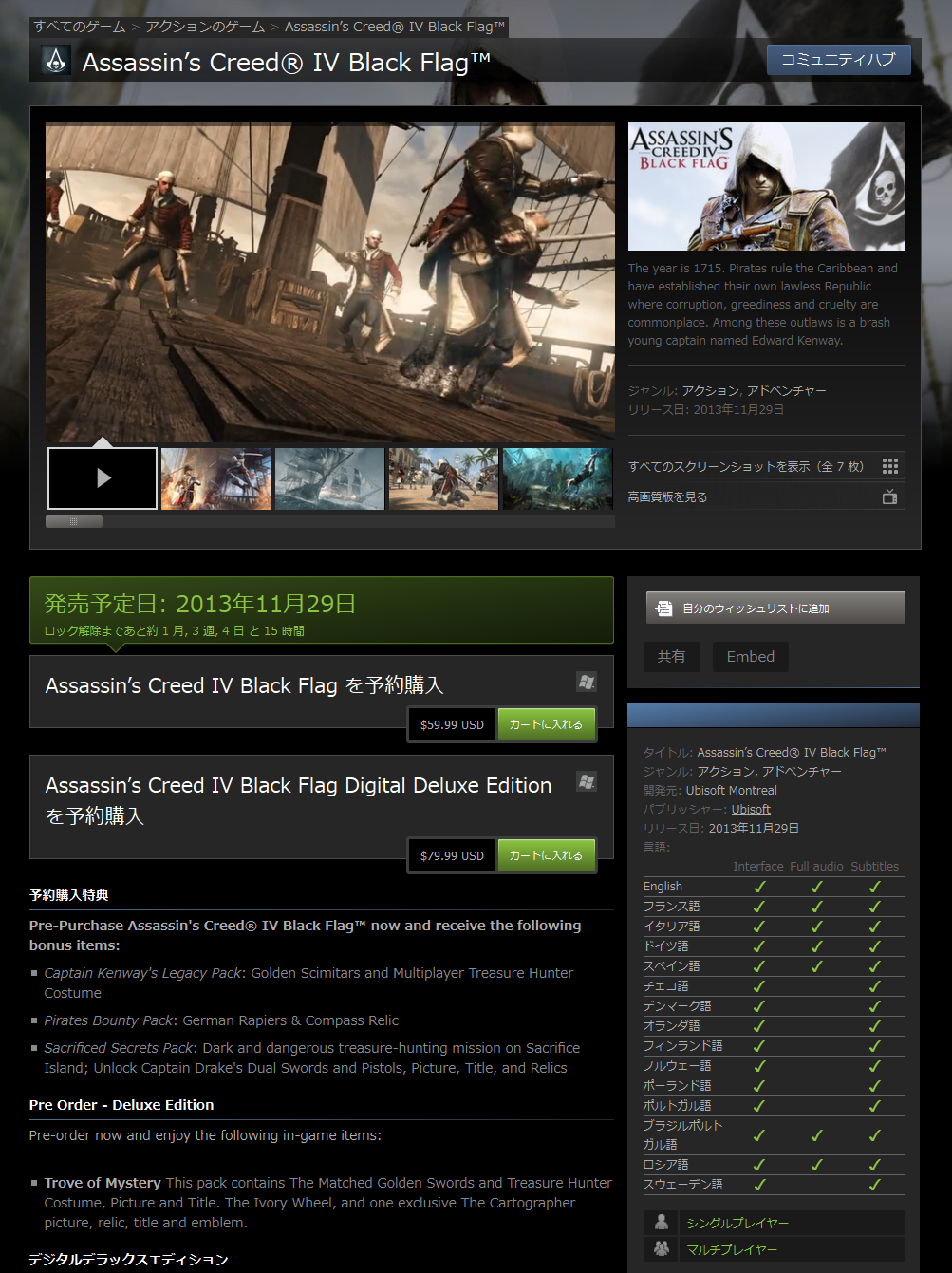 Steam で Assassin's Creed® IV Black Flag™ を予約購入(2)