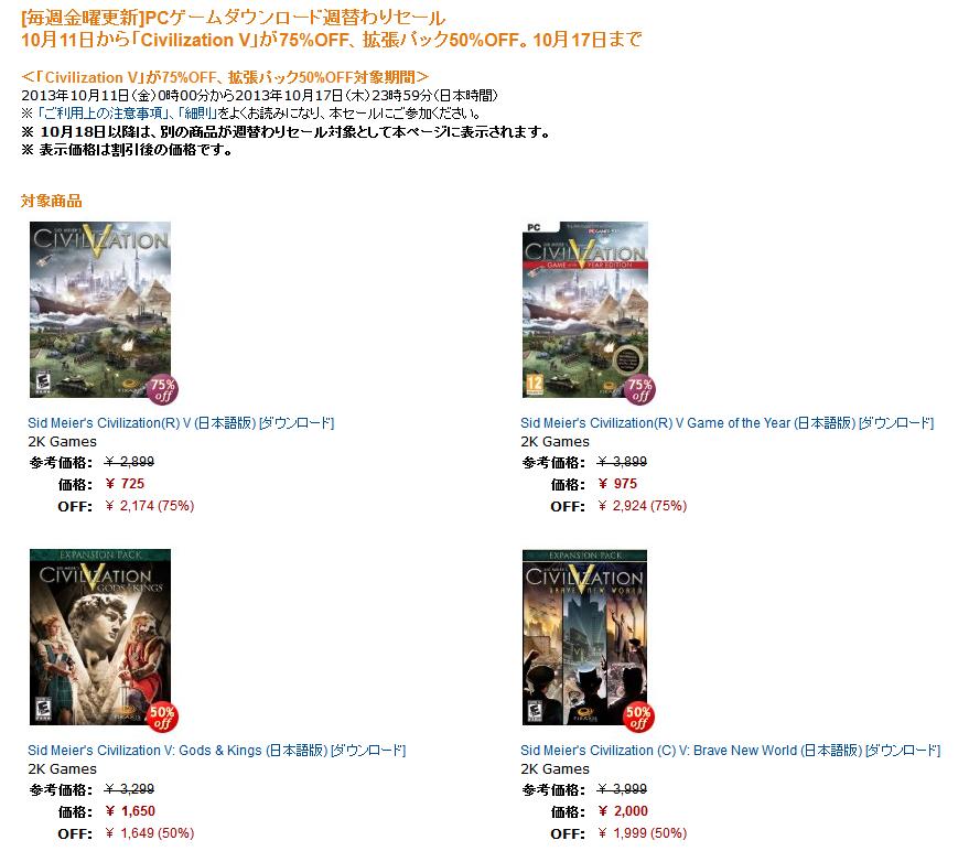 Amazon_2013101117531665b.png