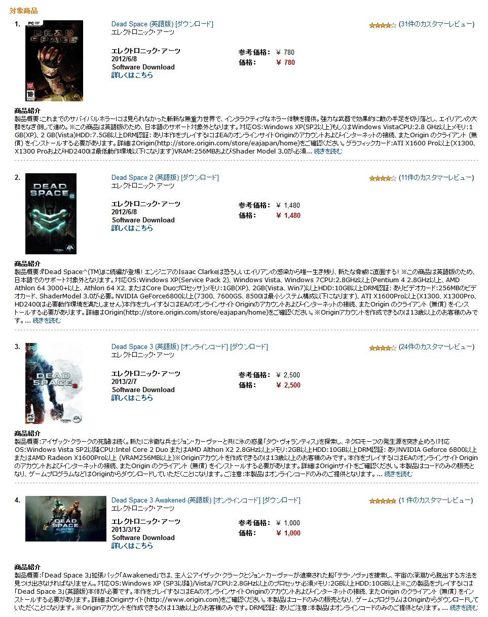 Amazon_20131025002503d29.png