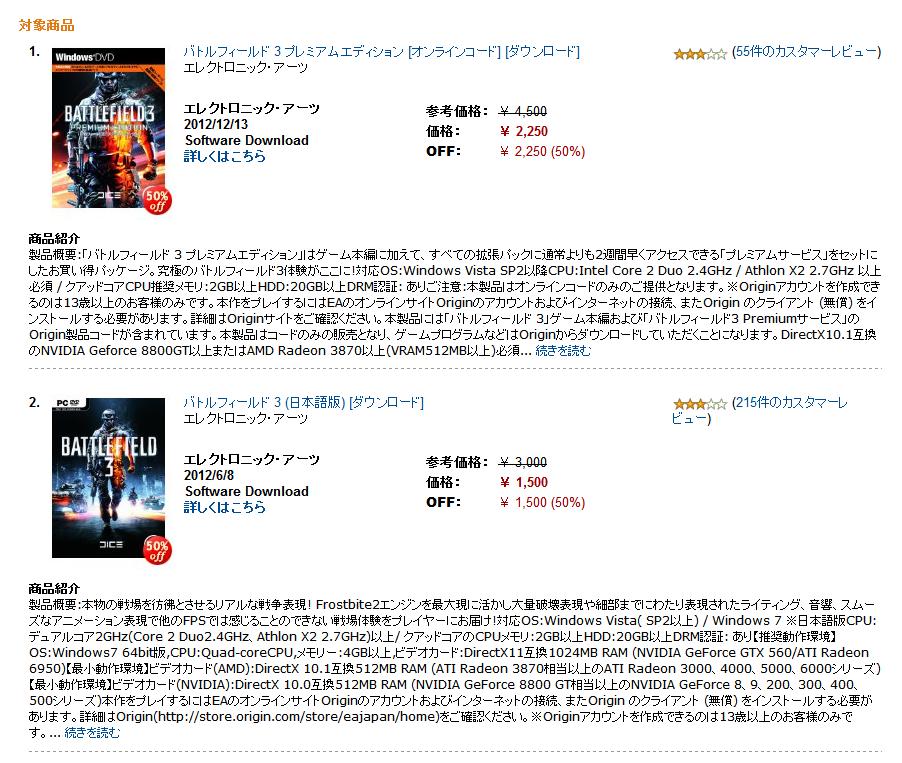 Amazon_20131124000639311.png