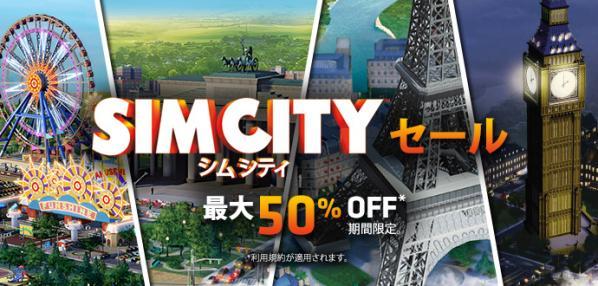 Simcity_SALE_690x330_JP.jpg