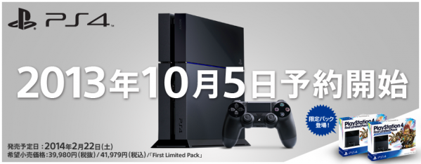 ps4_131003_1v.png