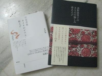 eriko-books1.jpg