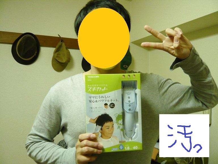 P1080393 - コピー