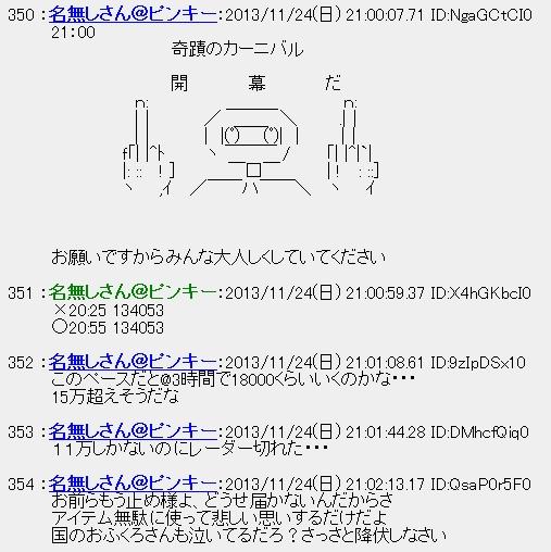 20131125014448.jpg