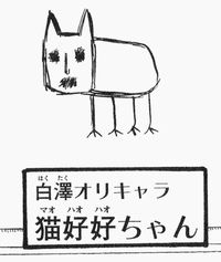 maohaohaohakutaku.jpg