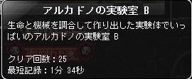 Maple140130_121912.jpg