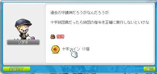 Maple140211_230343.jpg