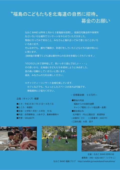 2013福島キャンプチラシ第一次決定版 479×679px