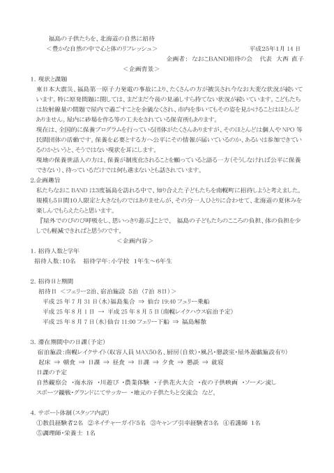 福島キャンプ企画書-001 479×679px