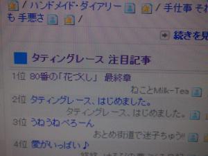 PA191901_convert_20131117131811.jpg