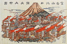Northern_base_of_Mt__Fuji_Yoshida_Fire_Festival_Around_1875.jpg