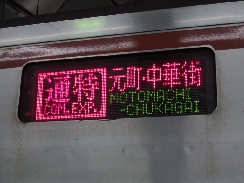 石川台の鉄活動日記-M7000 通特元中