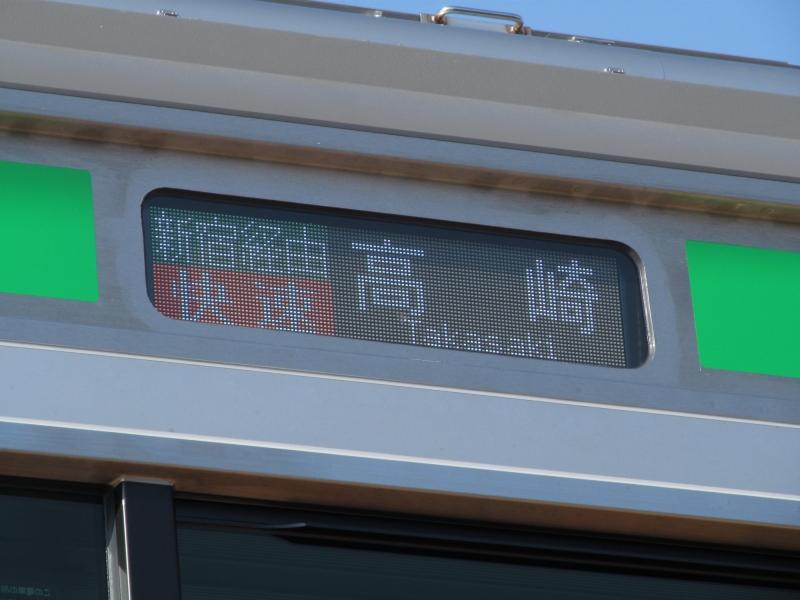 石川台の鉄活動日記-SSL E233