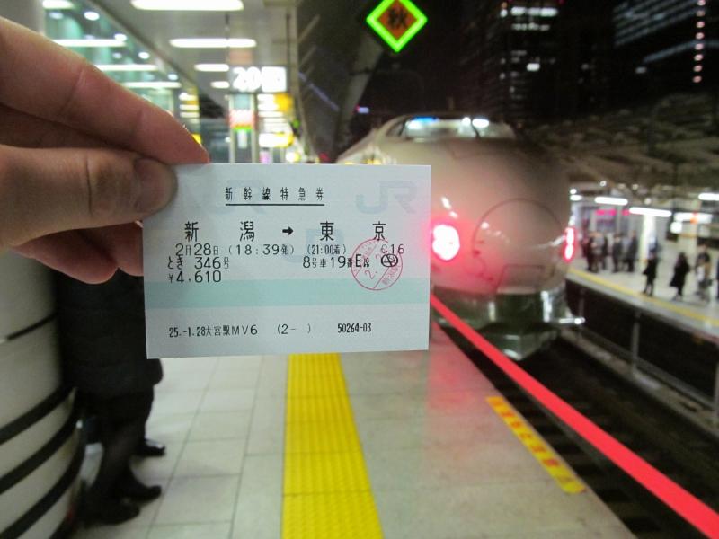 石川台の鉄活動日記-指定券